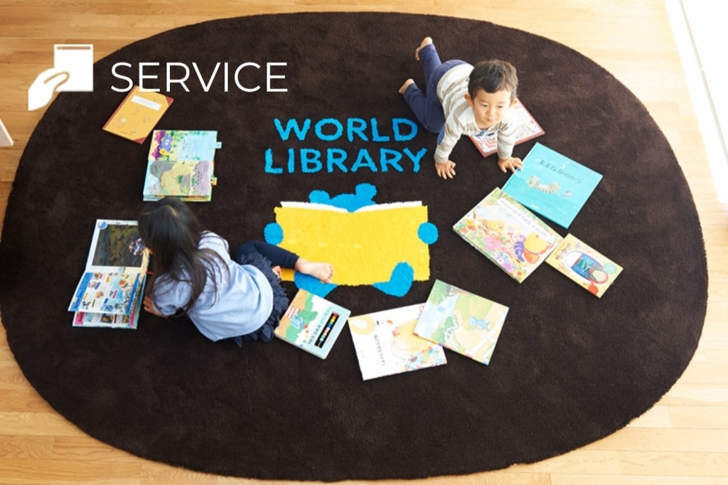 WORLDLIBRARY 子供が絵本を読んでいる