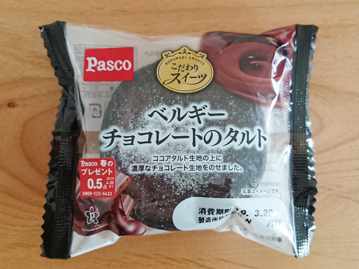 パズコ ベルギーチョコレートのタルト