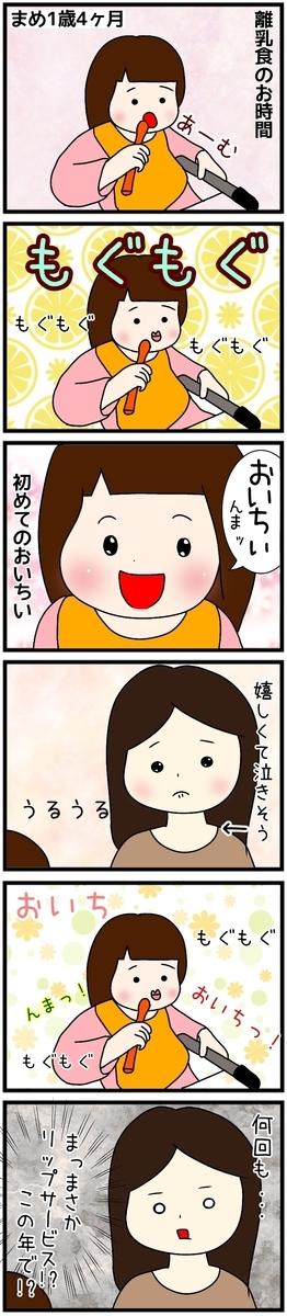 育児漫画 6コマ 離乳食