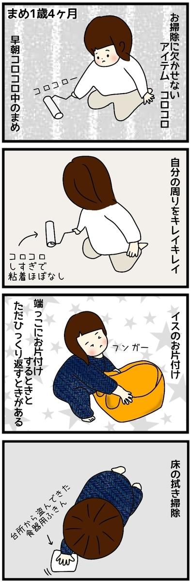 お掃除する子供 4コマ漫画