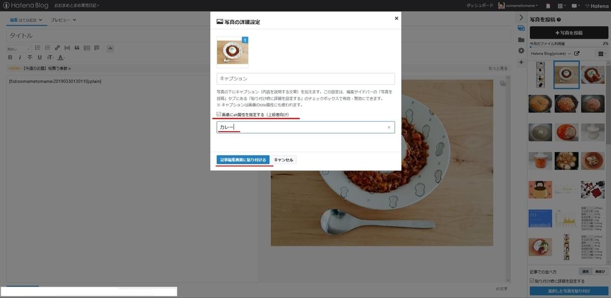 はてなブログ 画像の貼り方 写真詳細設定 alt属性