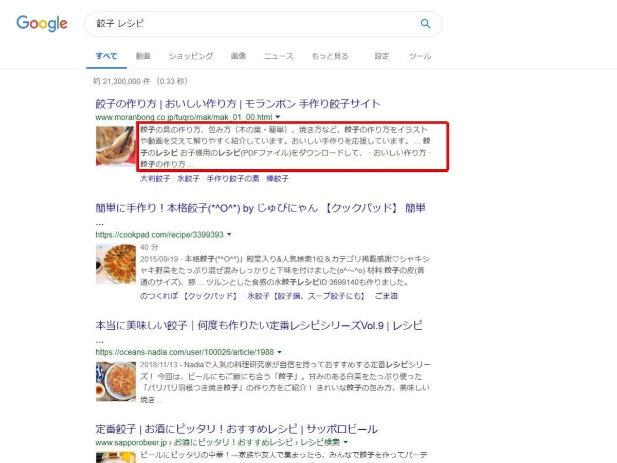 ウェブの検索結果
