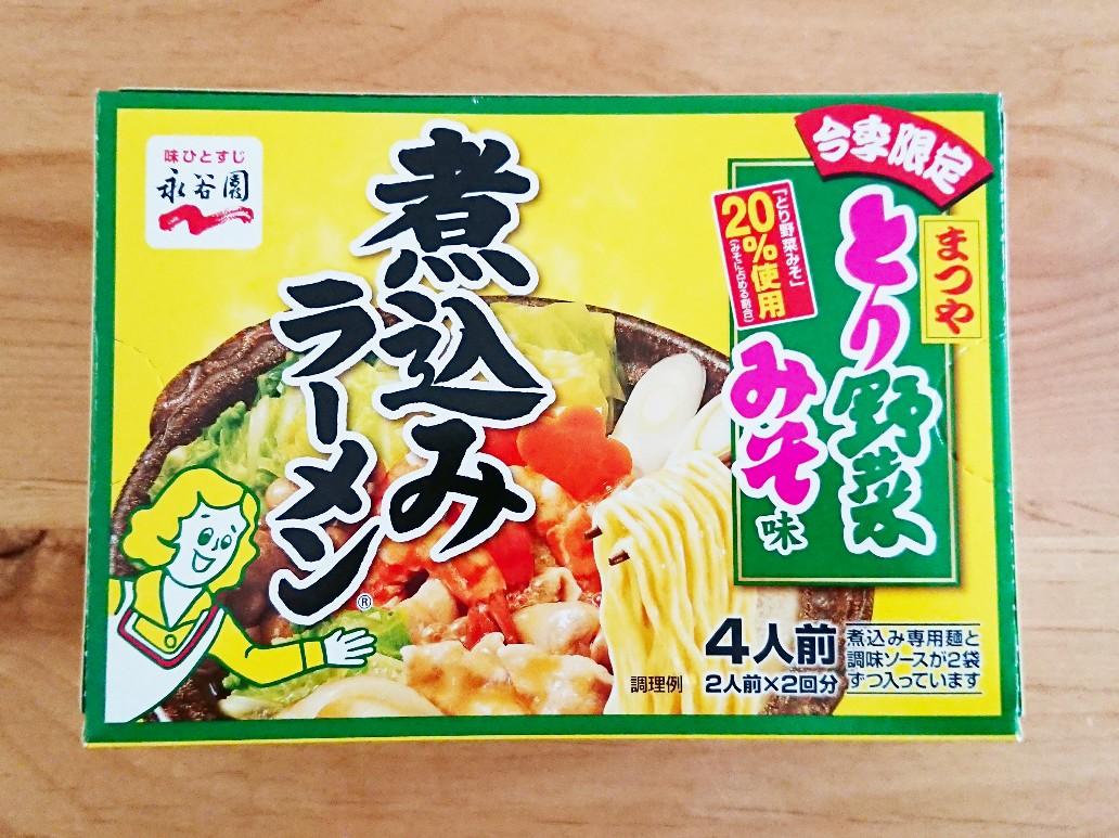 永谷園煮込みラーメンとり野菜みそ味