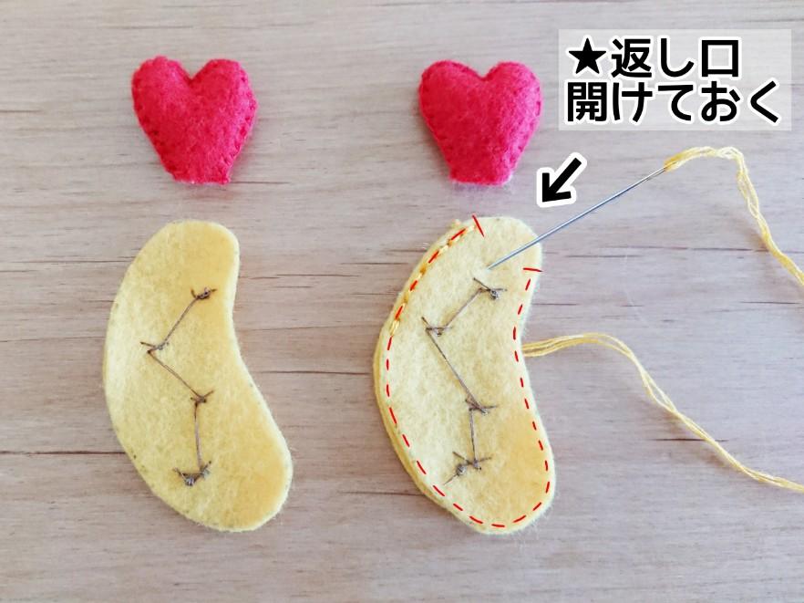 エビフライ縫い方