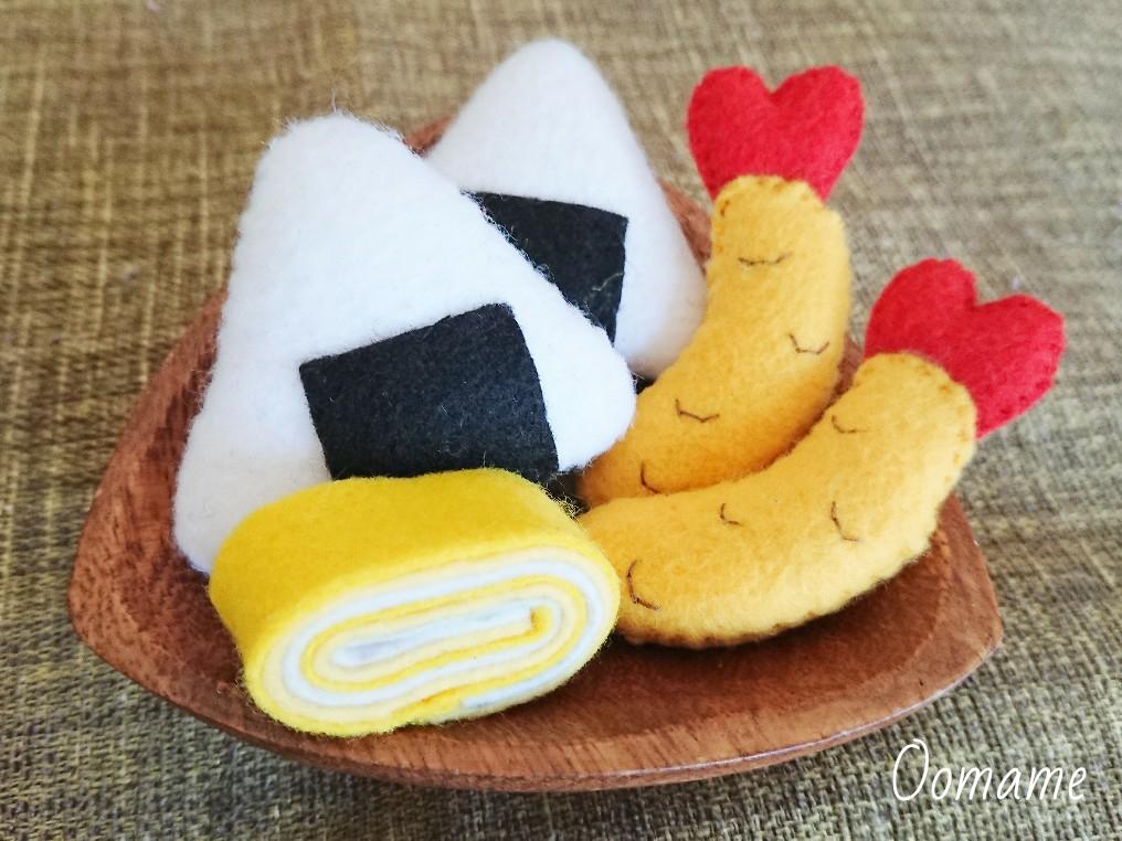 フェルトで作ったおにぎり・エビフライ・卵焼き