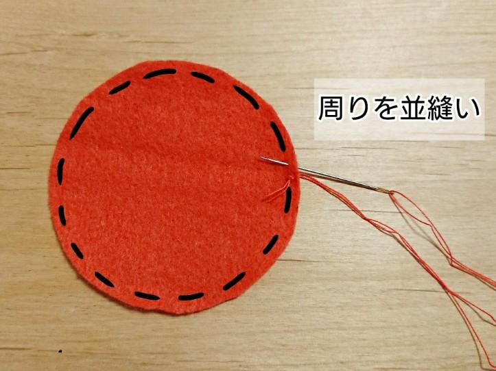 丸いフェルトの円周を縫う