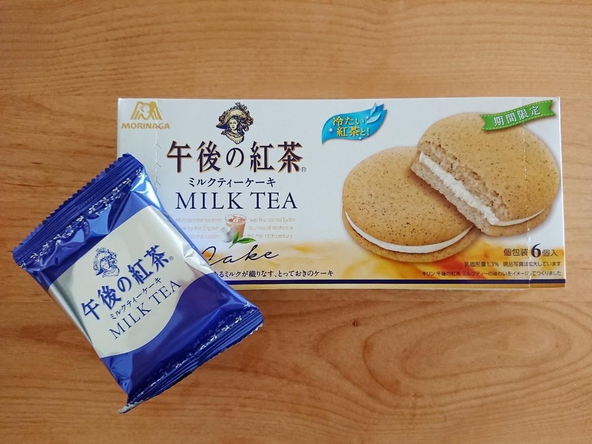 午後の紅茶ミルクティーケーキ