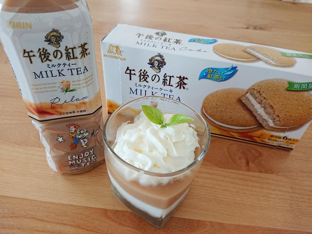 午後の紅茶とミルクティーケーキ
