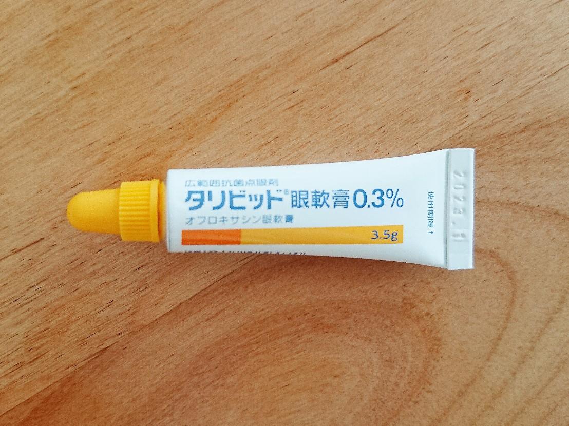 タリビット眼軟膏0.3%