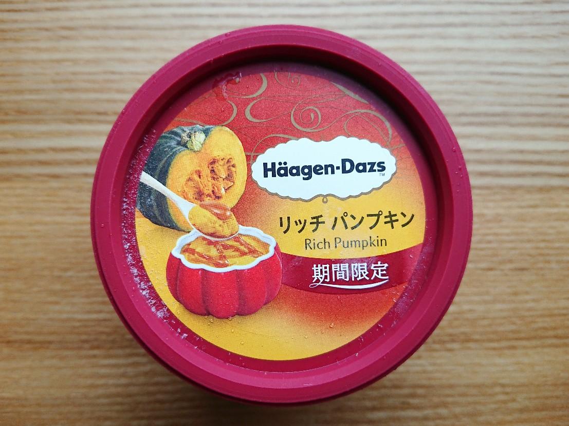 ハーゲンダッツリッチパンプキン