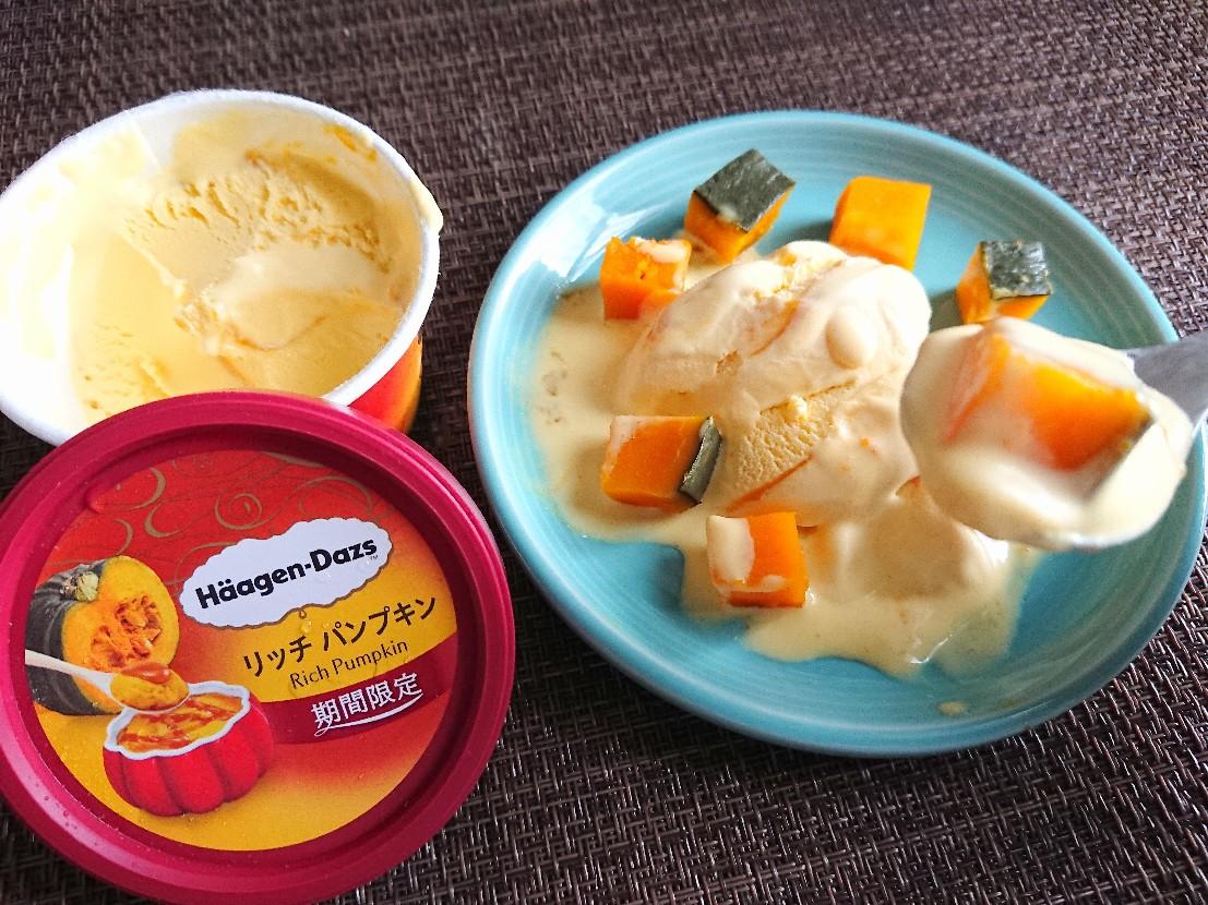 ハーゲンダッツリッチパンプキン かぼちゃアイス