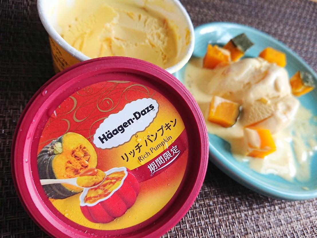 ハーゲンダッツリッチパンプキンとかぼちゃアイス