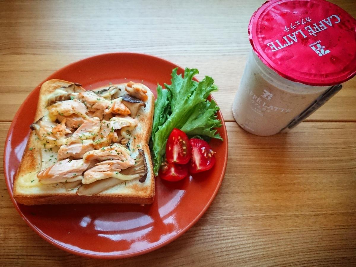 鮭ときのこのマヨトースト ファミマのカフェラテ