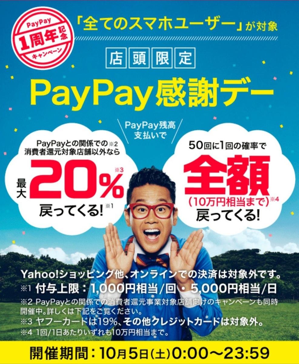 PayPay販促ポスター