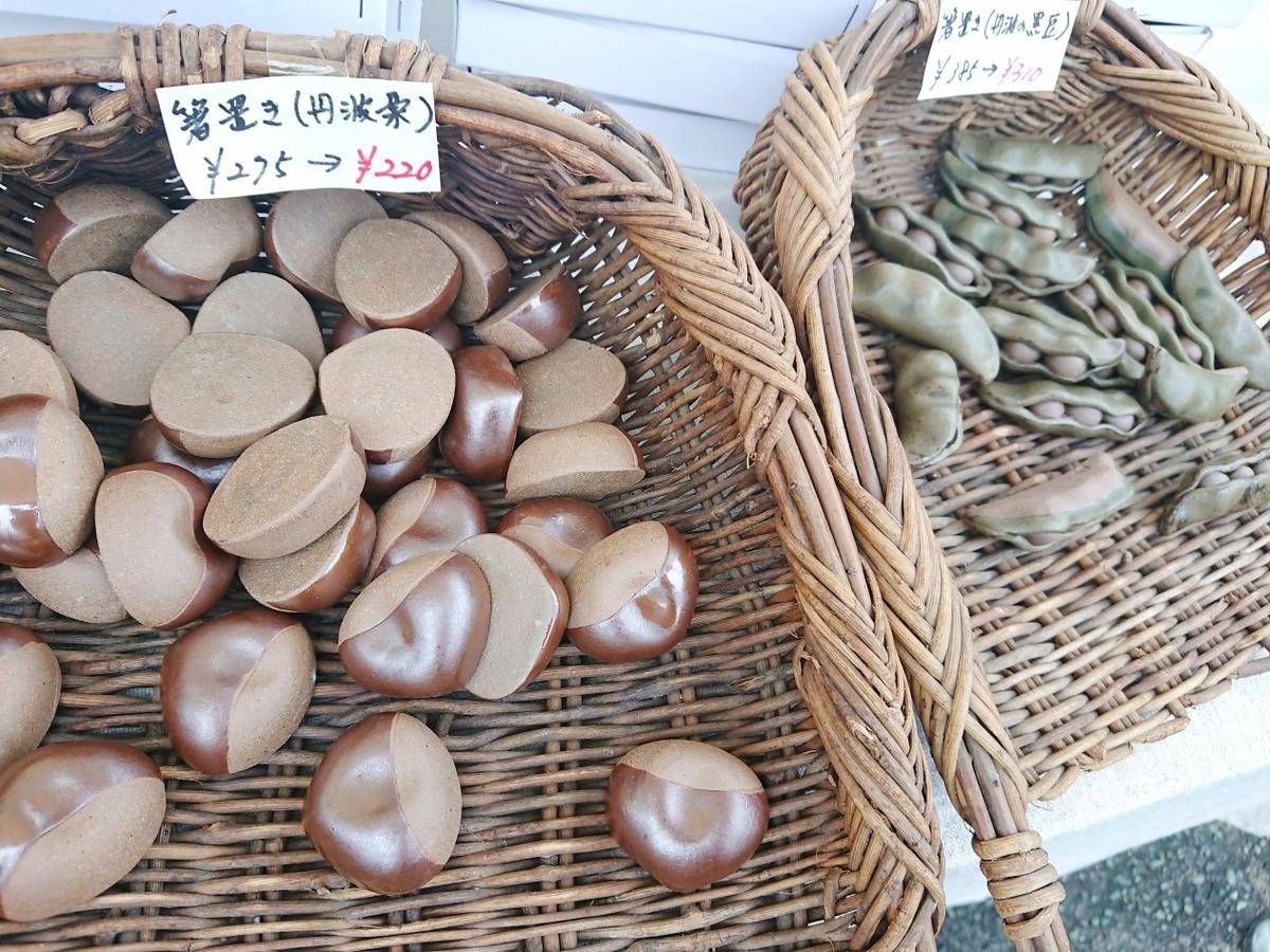 栗と豆の箸置き