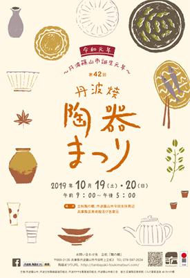 第42回丹波焼陶器祭りポスター