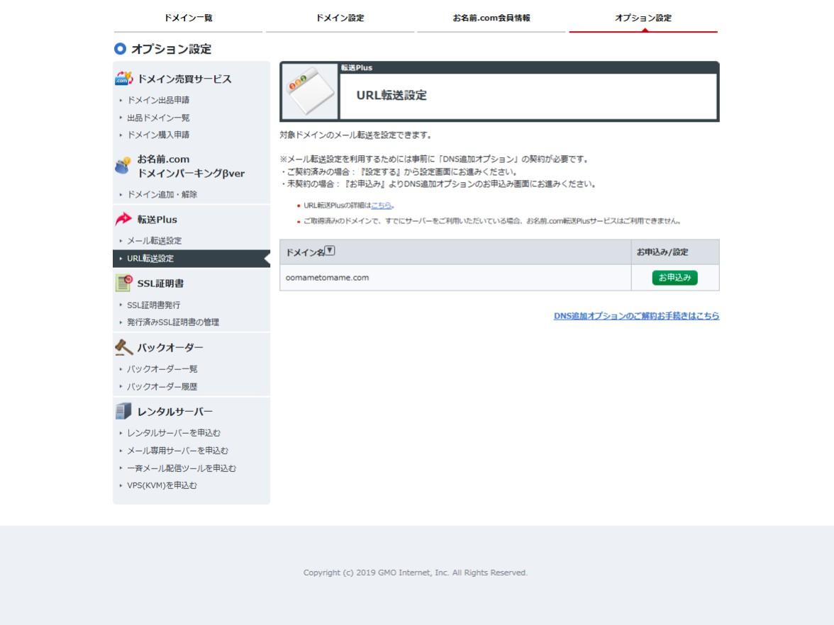 お名前.com 転送設定