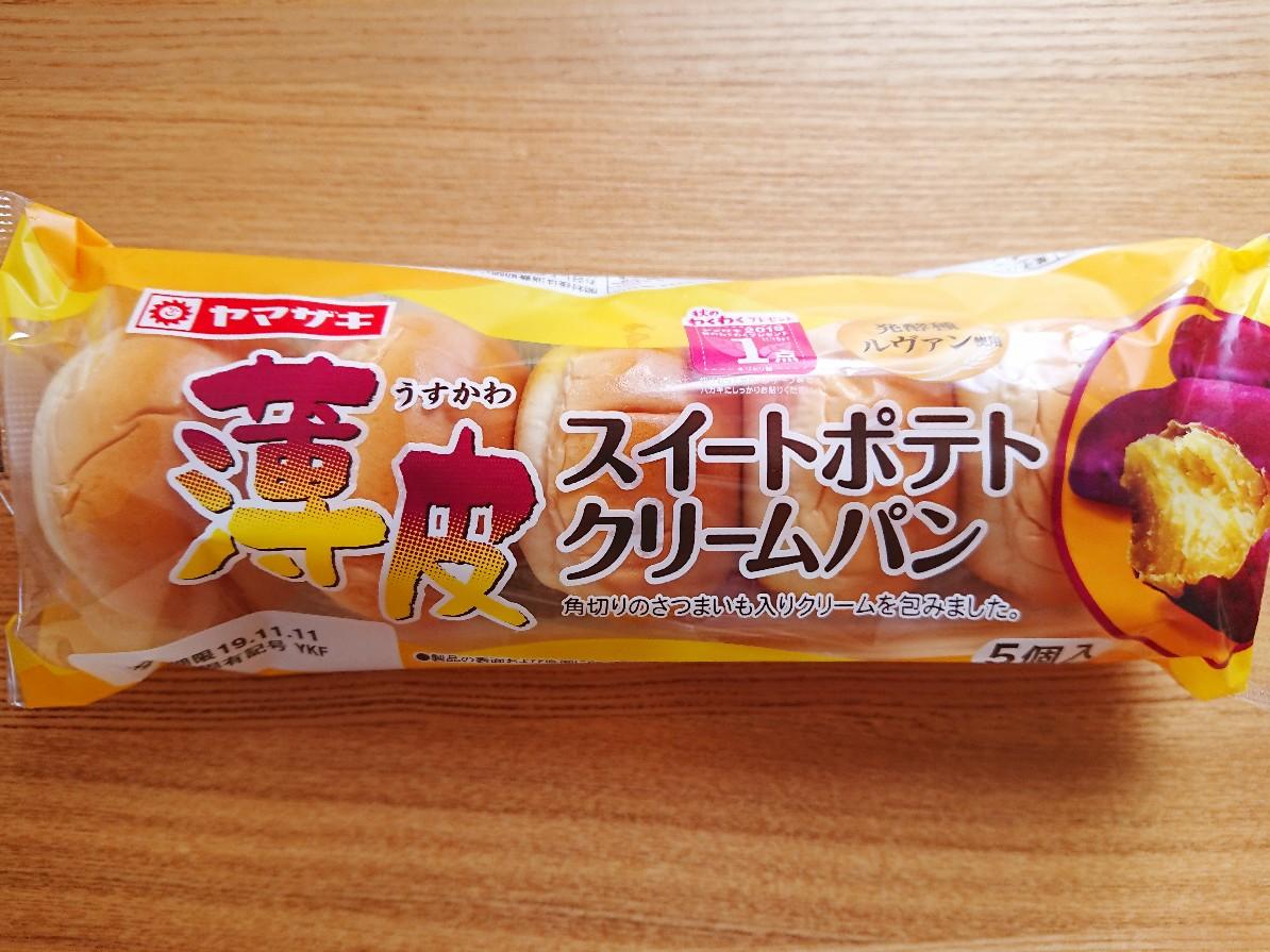 薄皮 スイートポテトクリームパン