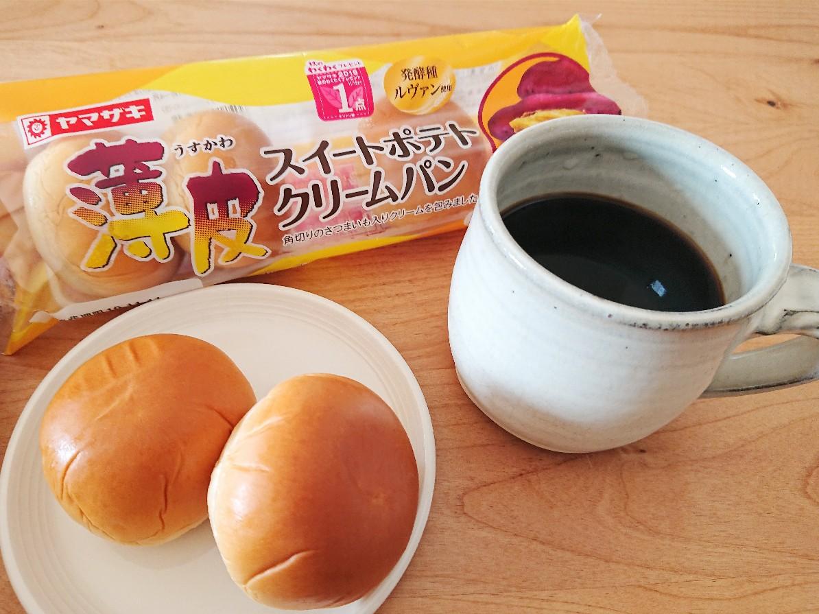 コーヒー 薄皮スイートポテトクリームパン