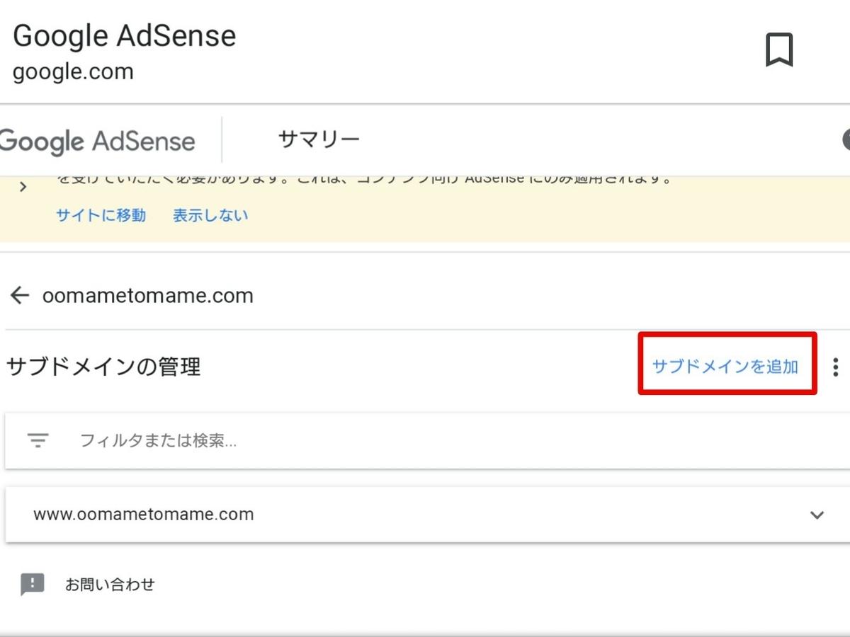 アドセンスサブドメインの追加の画面