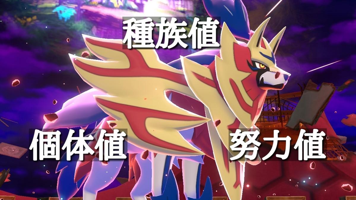 剣 厳選 ポケモン 盾 性格