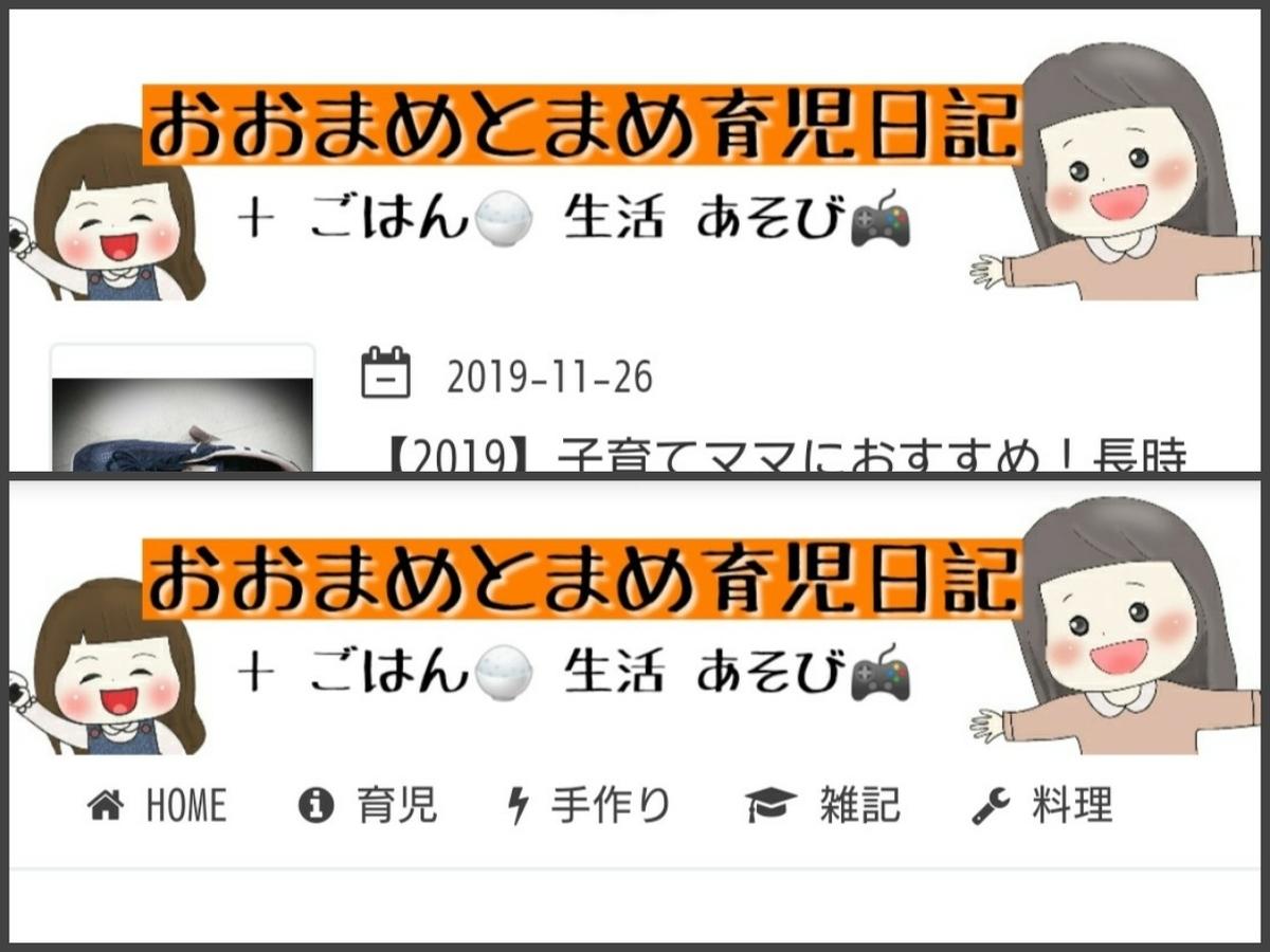 ブログヘッダーの変更前と後の比較画像
