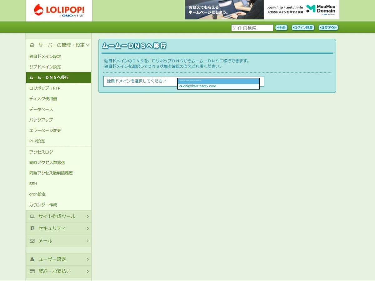 ムームーDSNへ移行の画面