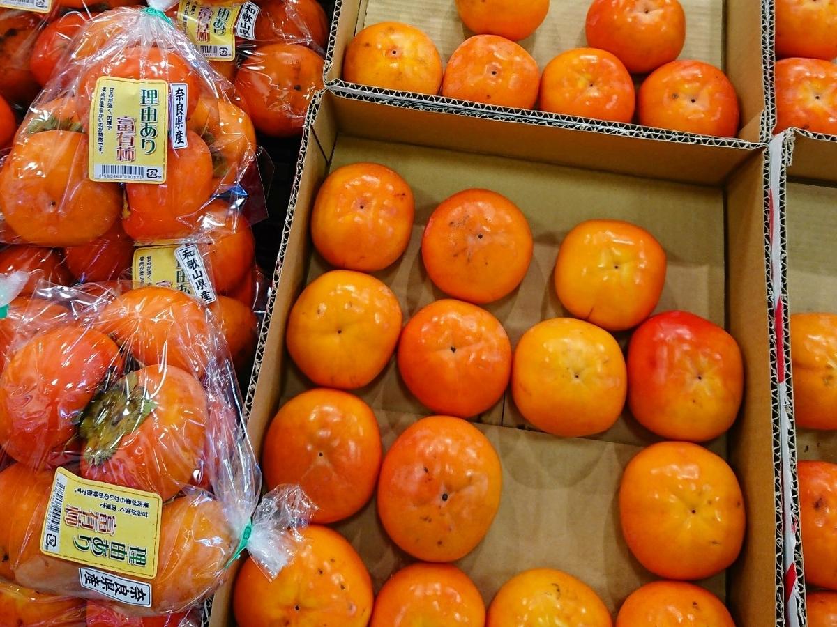 スーパーで並んでいる柿