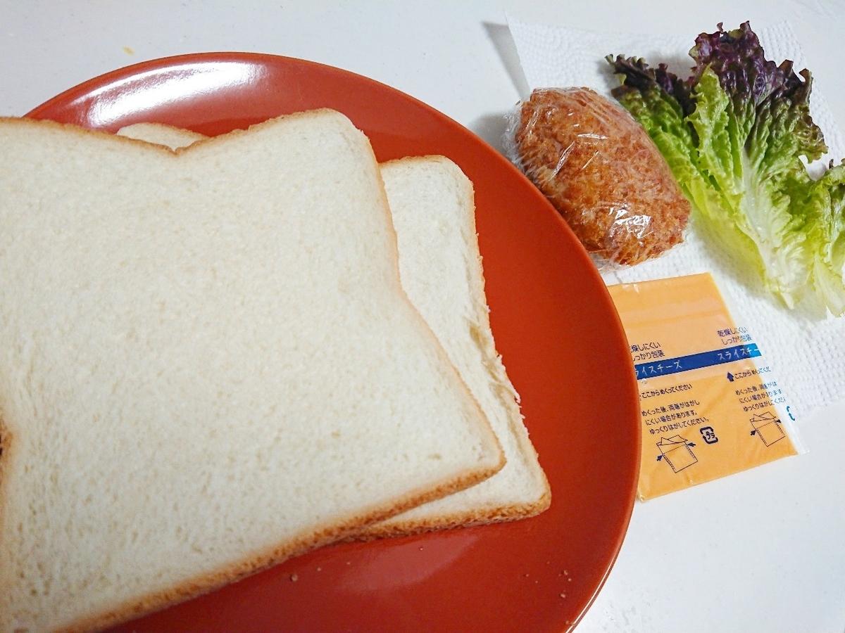 食パン コロッケ チーズ 野菜