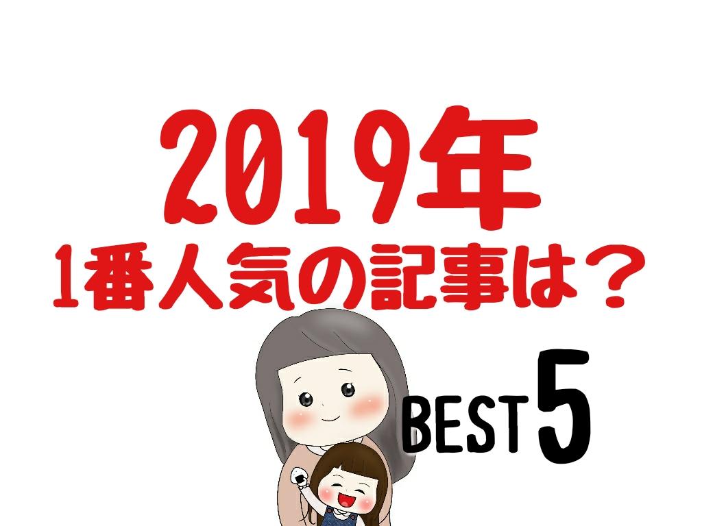 2019年読まれた記事ベスト5