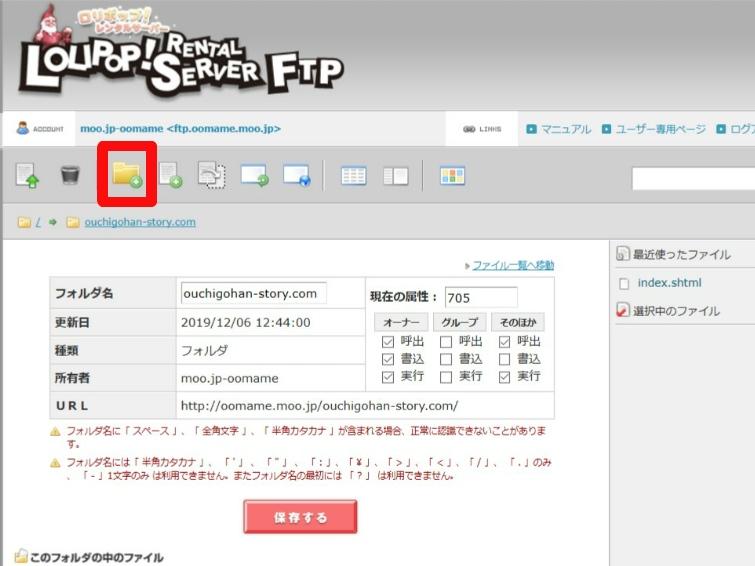 ロリポップ FTP 新規フォルダ作成