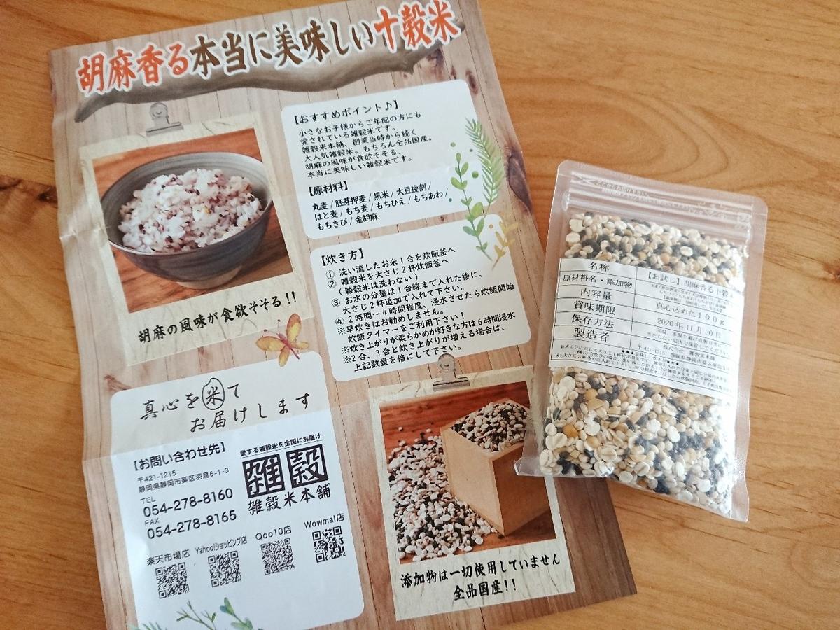 雑穀米本舗のチラシと雑穀米