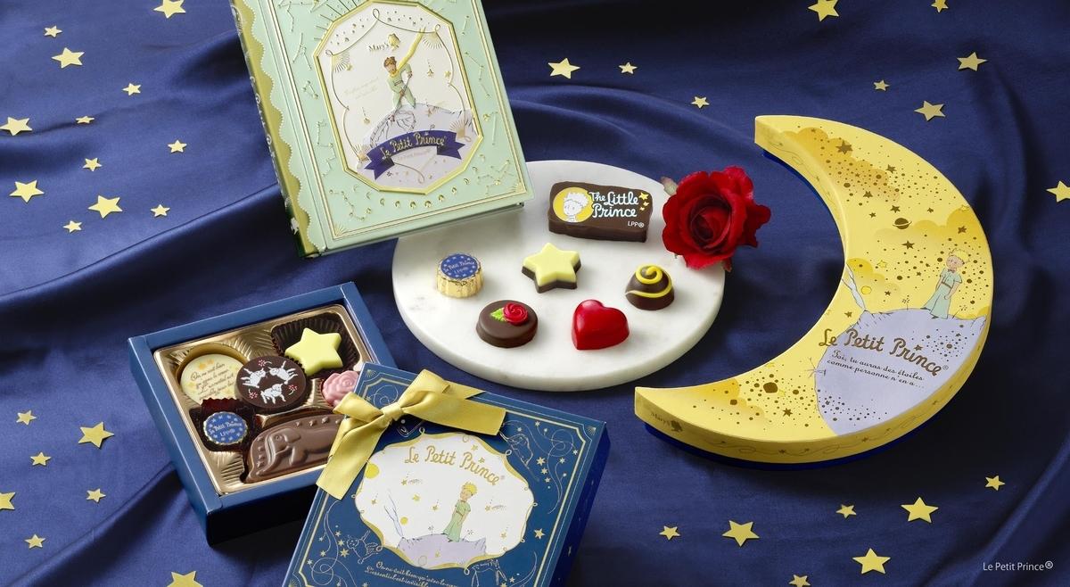 星の王子さまチョコレート