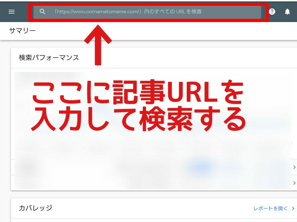 サーチコンソールURL検査画面