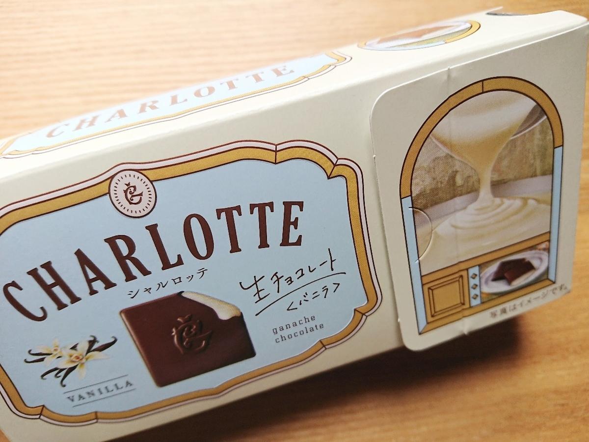ロッテ シャルロッテ 生チョコレート バニラ