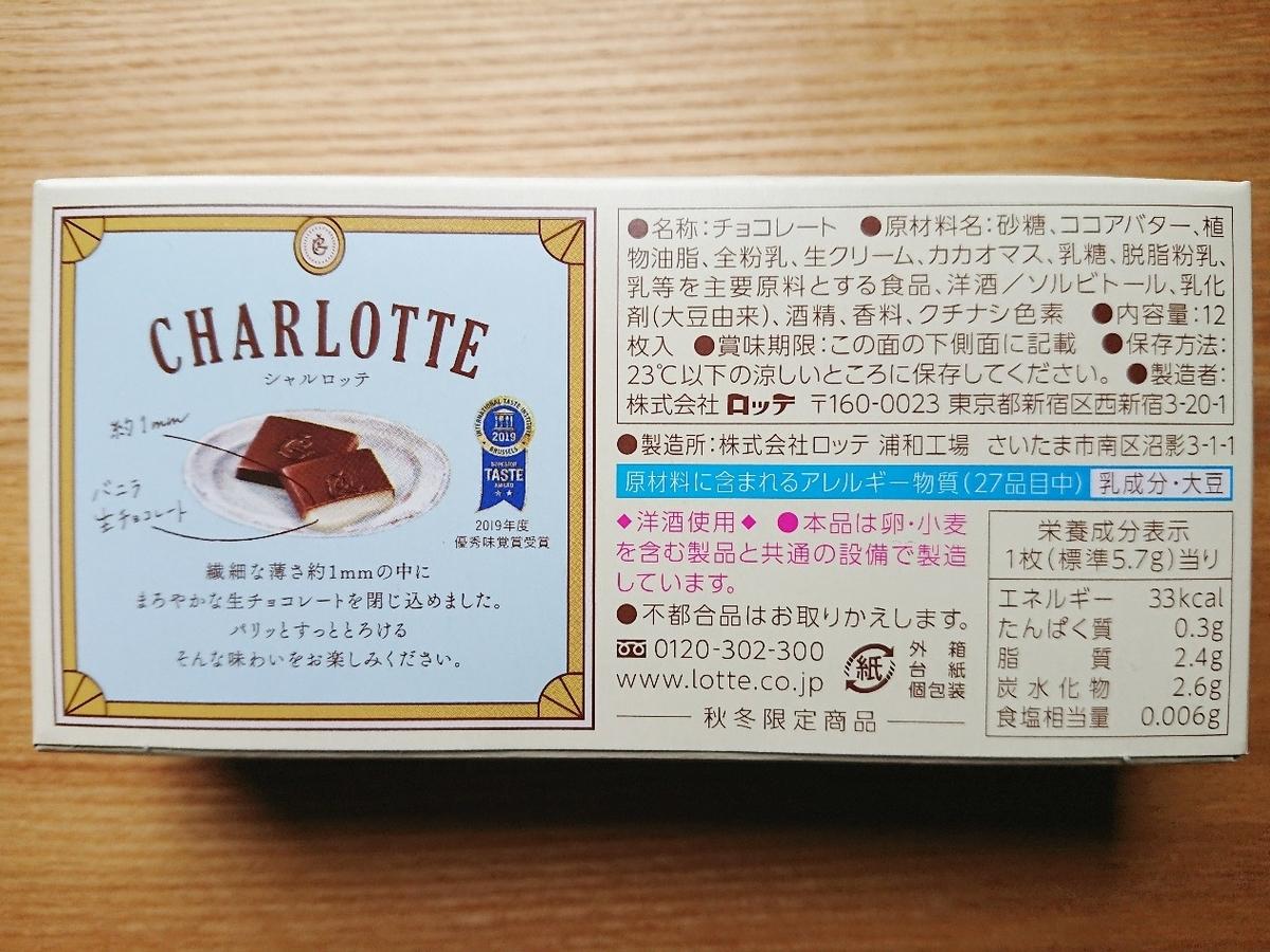 ロッテ シャルロッテ 生チョコレート バニラの裏面