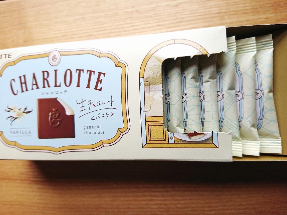 ロッテ シャルロッテ 生チョコレート バニラを開封