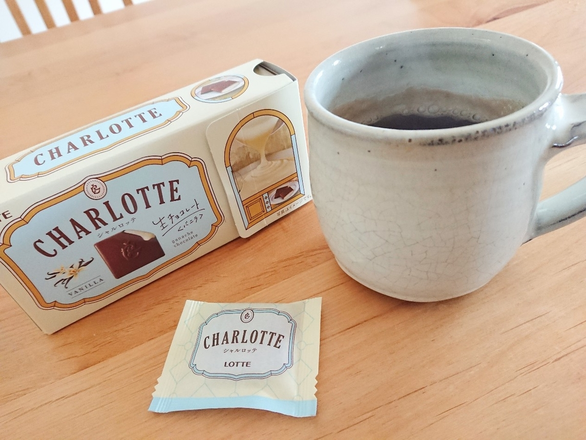 シャルロッテ 生チョコレートとコーヒ