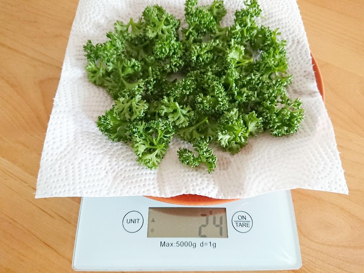 パセリの重さ24g
