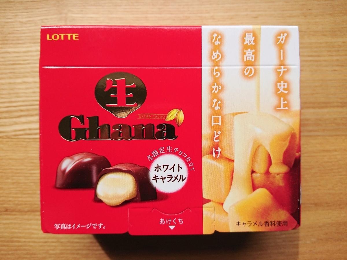 生ガーナ チョコレート