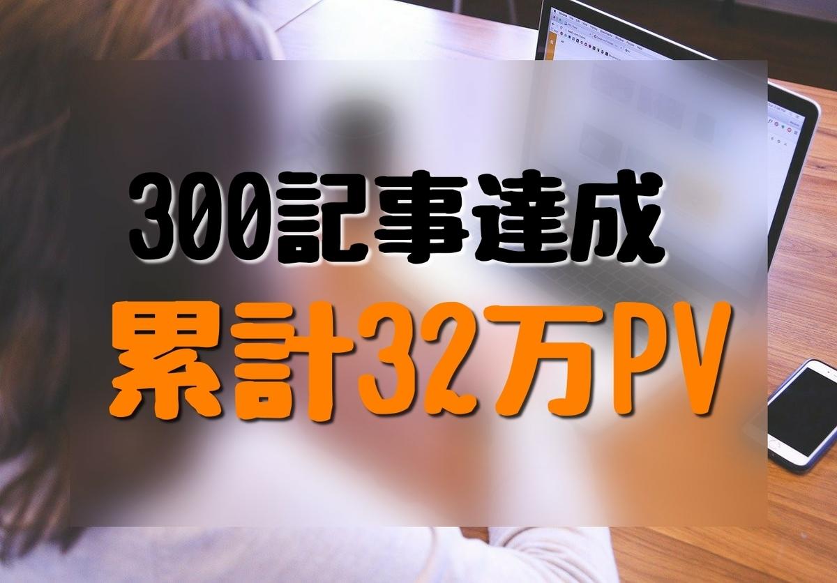 300記事 32万PV達成