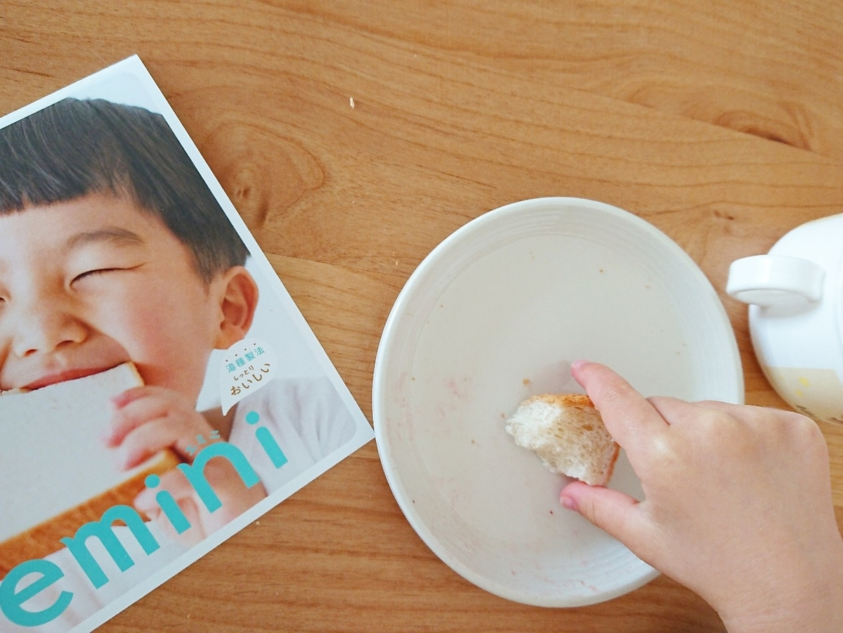 エミニの食パンを食べる子供