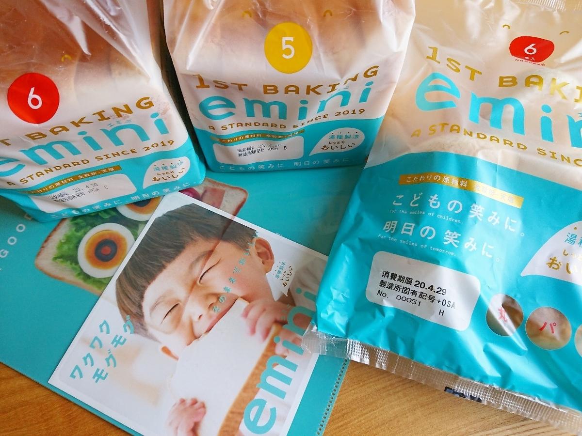 エミニ 食パン 丸パン