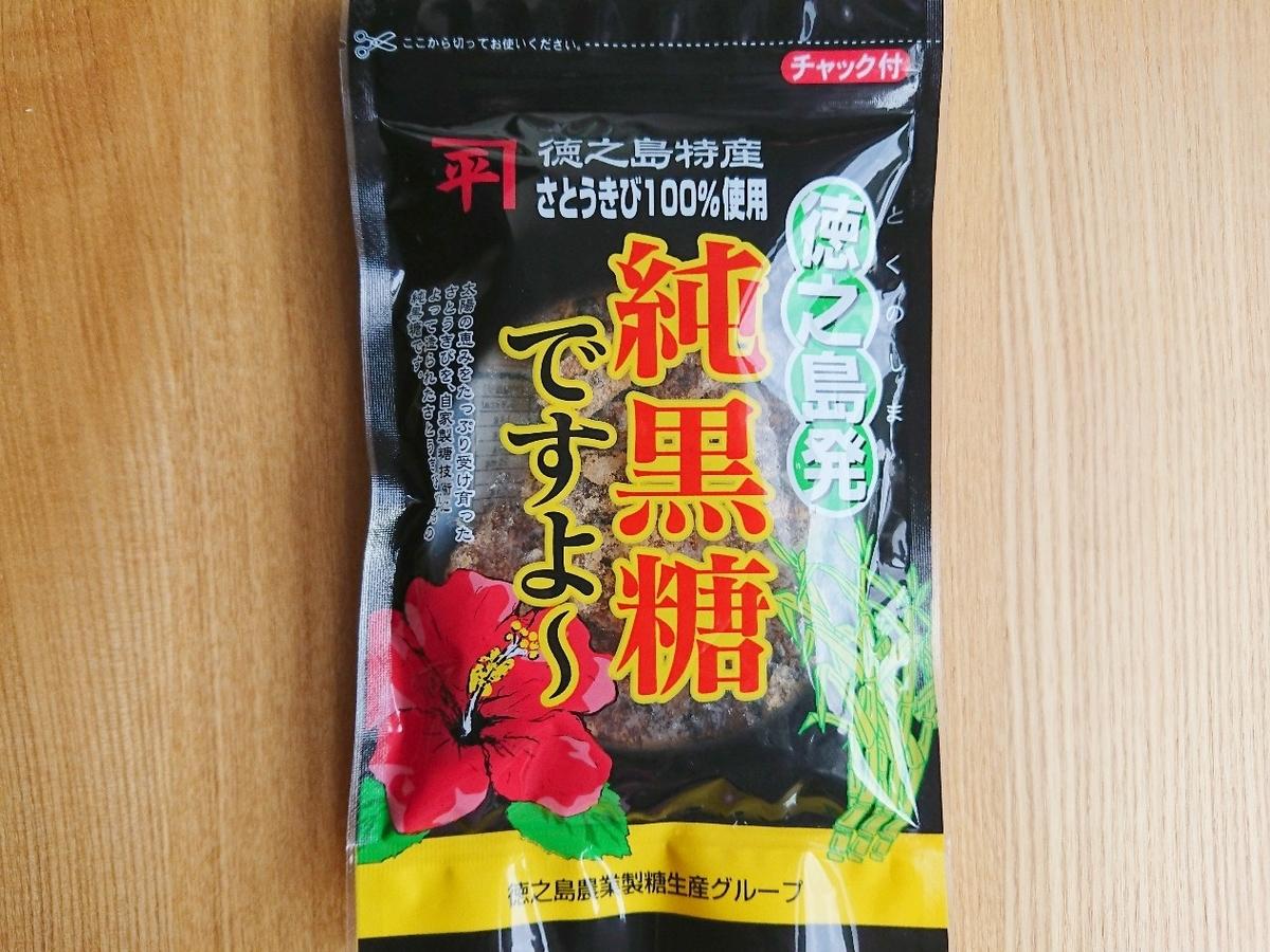 徳之島発 純黒糖ですよ〜