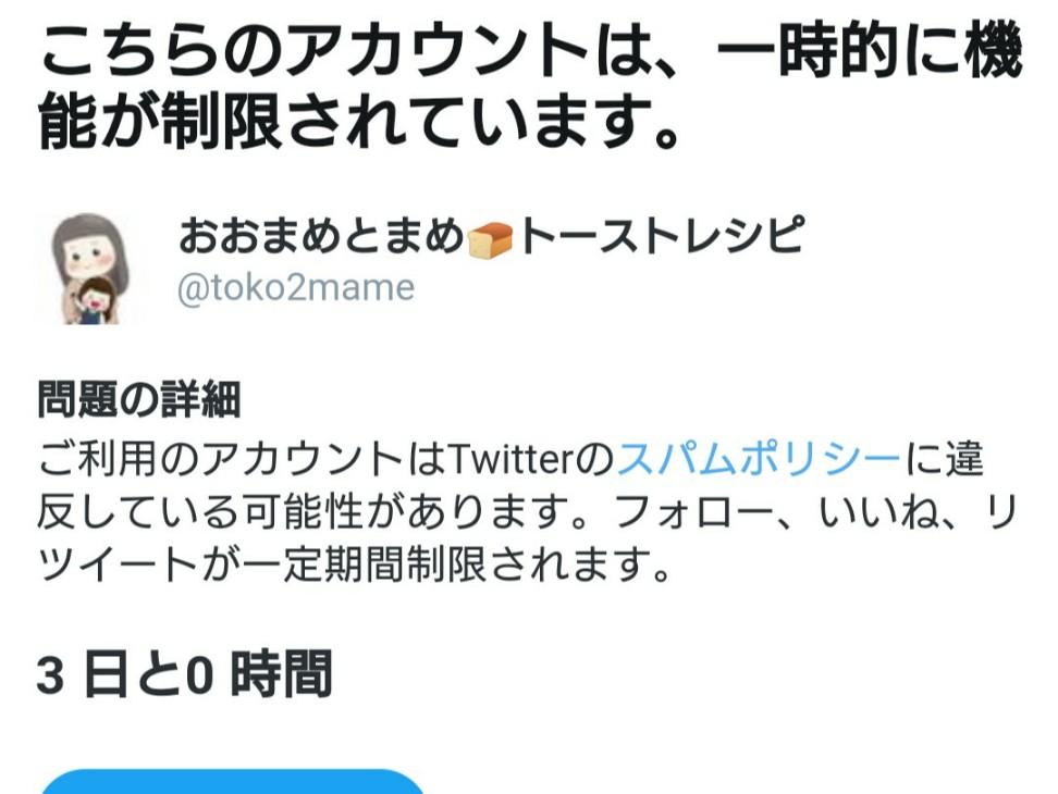 ご利用のアカウントはTwitterのスパムポリシーに違反している可能性があります