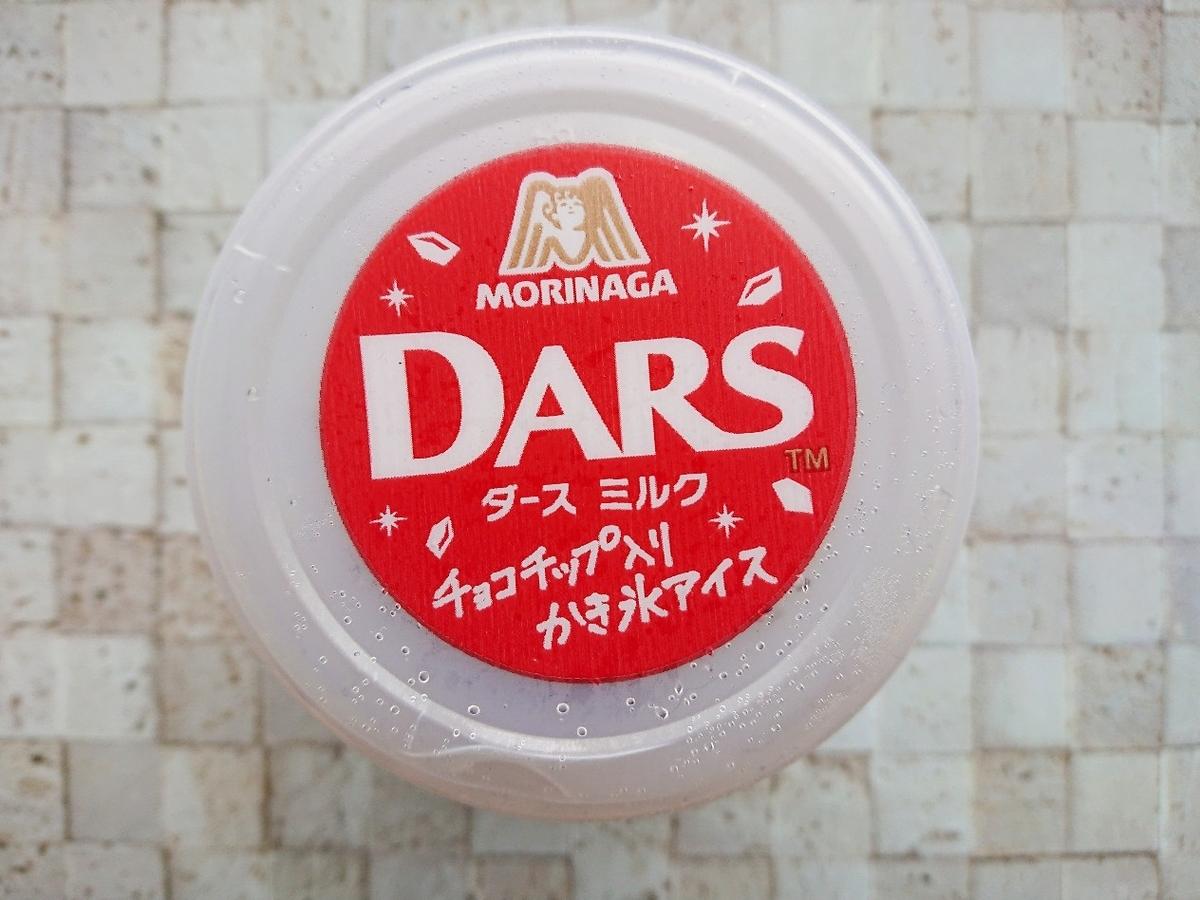 ダース フローズンチョコレート
