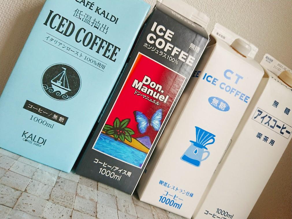 パックタイプのリキッドコーヒー