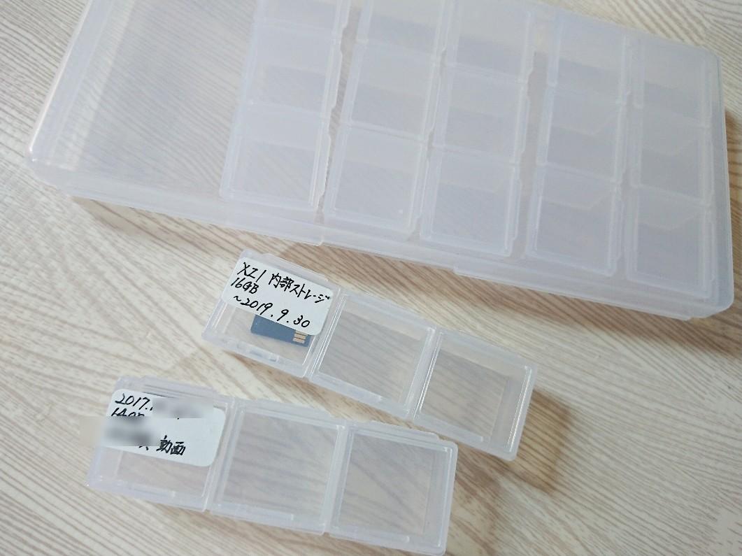 マイクロSDカードをラベル管理収納