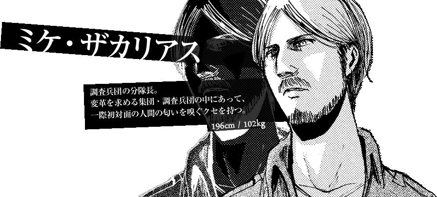 進撃の巨人 ミケ・ザガリアス
