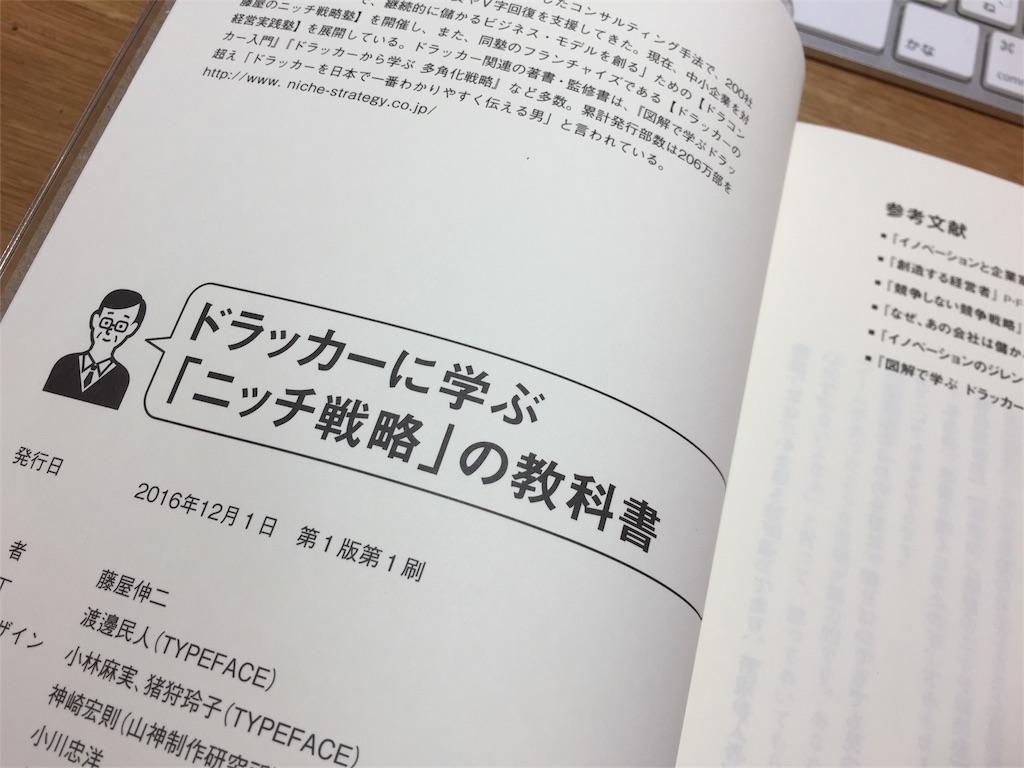 f:id:oomotoyoshinori:20161225144413j:image